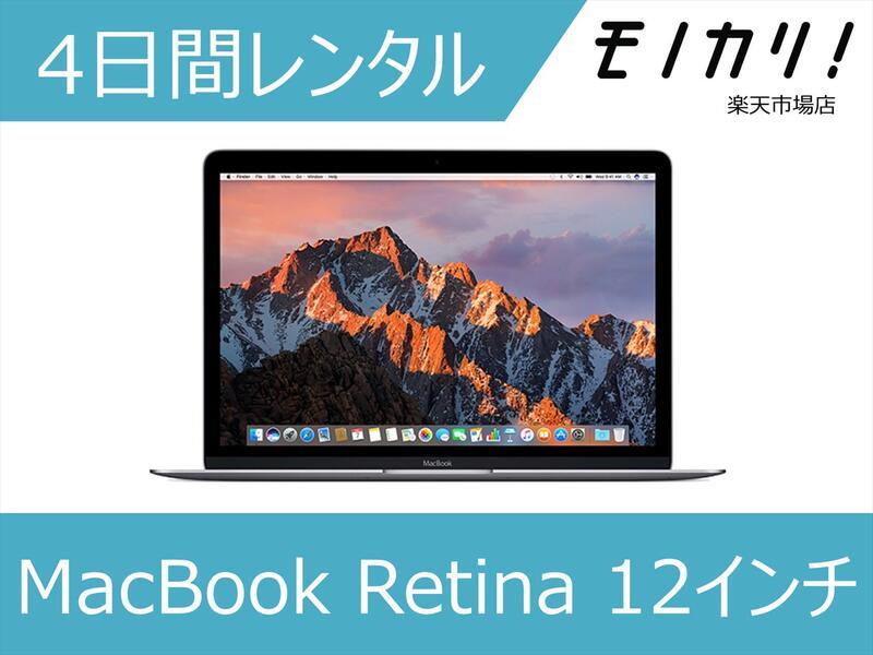 Macレンタル MacBook レンタル マックレンタル マックブック 2017/2016/2015モデル ノートパソコン 4日間 macパソコン 12インチ モバイルノート