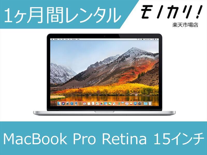 Macレンタル MacBook レンタル マックレンタル Macbook Pro mid 2015 Retina MJLQ2J/A マックブックプロ ノートパソコン 1ヶ月間 macパソコン 15インチ モバイルノート