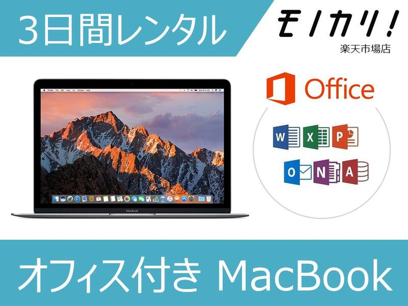 MacBook レンタル Macレンタル マックレンタル オフィス付きマックブック 2017/2016/2015モデル Microsoft office搭載 ノートパソコン 3日間 macパソコン 12インチ モバイルノート