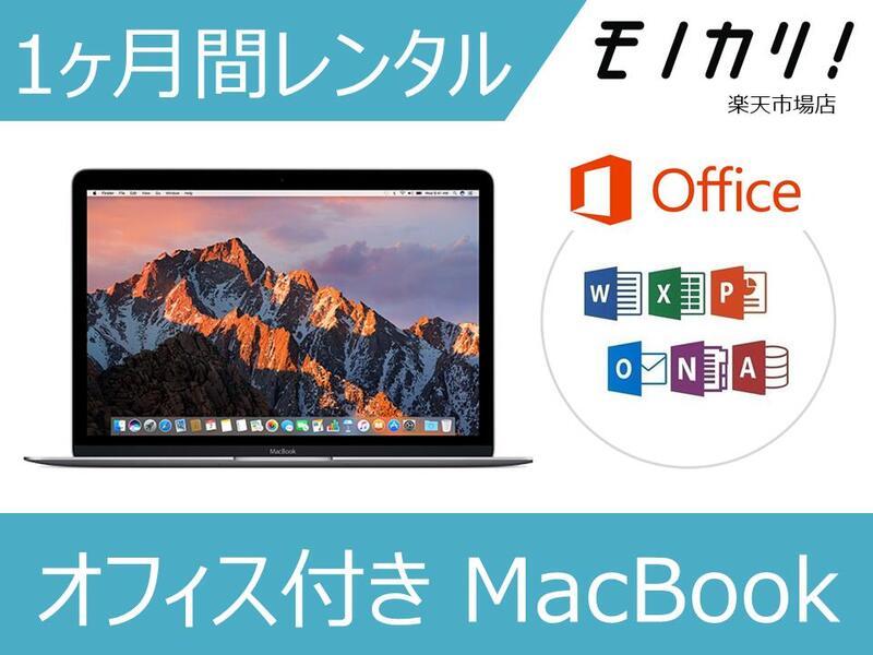 Macレンタル MacBook レンタル マックレンタル オフィス付きマックブック 2017/2016/2015 Microsoft office搭載 ノートパソコン 1ヶ月 macパソコン 12インチ モバイルノート