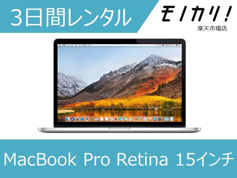 MacBook レンタル Macレンタル マックレンタル Macbook Pro mid 2015 Retina MJLQ2J/A マックブックプロ ノートパソコン 3日間 macパソコン 15インチ モバイルノート