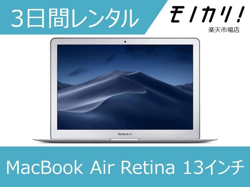Macレンタル MacBook レンタル マックレンタル MacBook Air 1800 MQD32J/A マックブックエアー ノートパソコン 3日間 macパソコン 13インチ モバイルノート