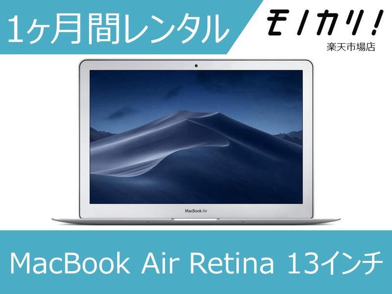 Macレンタル MacBook レンタル マックレンタル MacBook Air 1800 MQD32J/A マックブックエアー ノートパソコン 1ヶ月間 macパソコン 13インチ モバイルノート