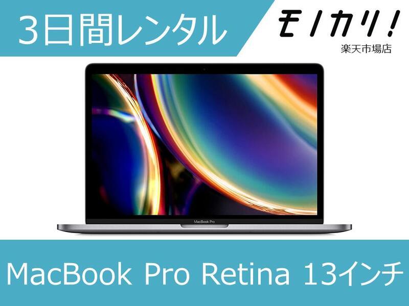 Macレンタル MacBook レンタル マックレンタル MacBook Pro 256GB マックブックプロ ノートパソコン 3日間 macパソコン 13インチ モバイルノート