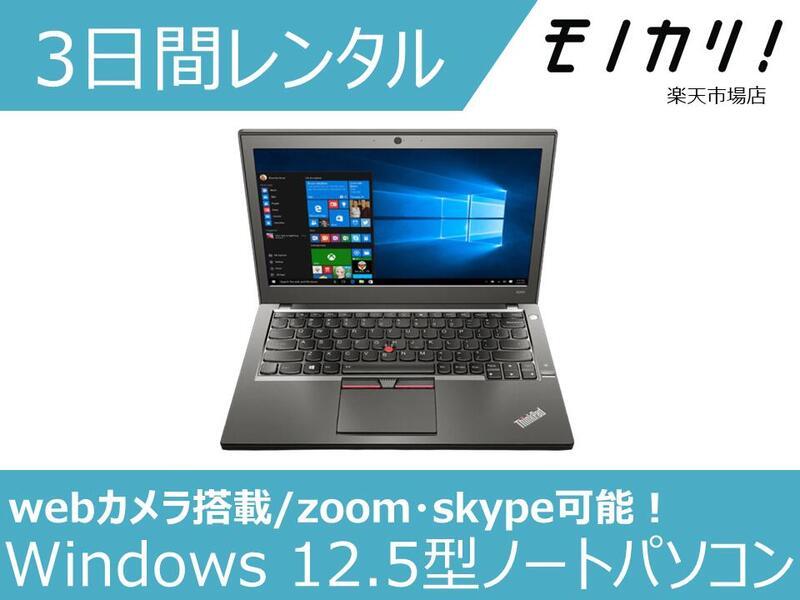 【パソコン レンタル】Windows パソコンレンタル 12.5型ノートパソコン Win10 OS/Core i5/SSD搭載 3日間