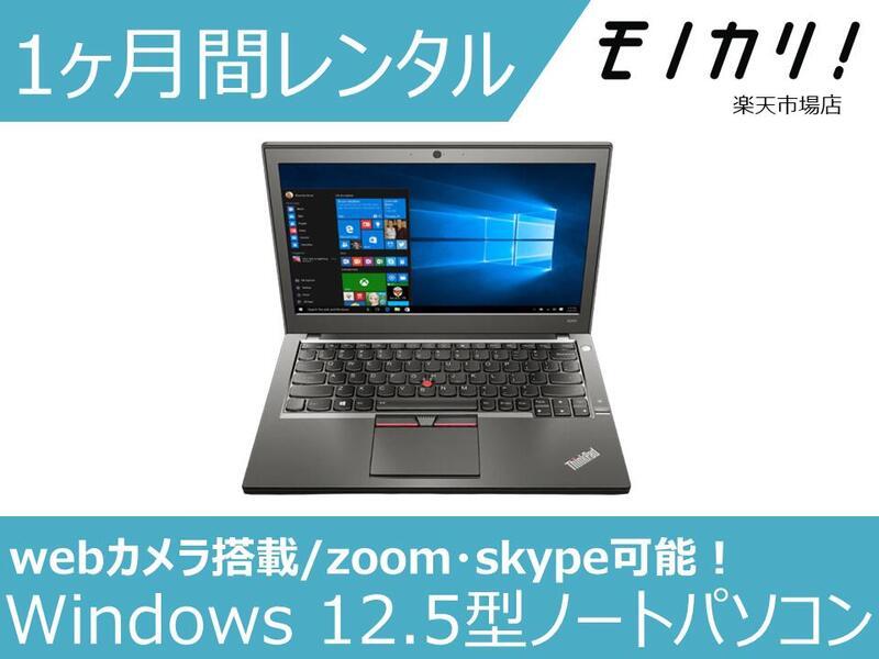【パソコン レンタル】Windows パソコンレンタル 12.5型ノートパソコン Win10 OS/Core i5/SSD搭載 1ヶ月