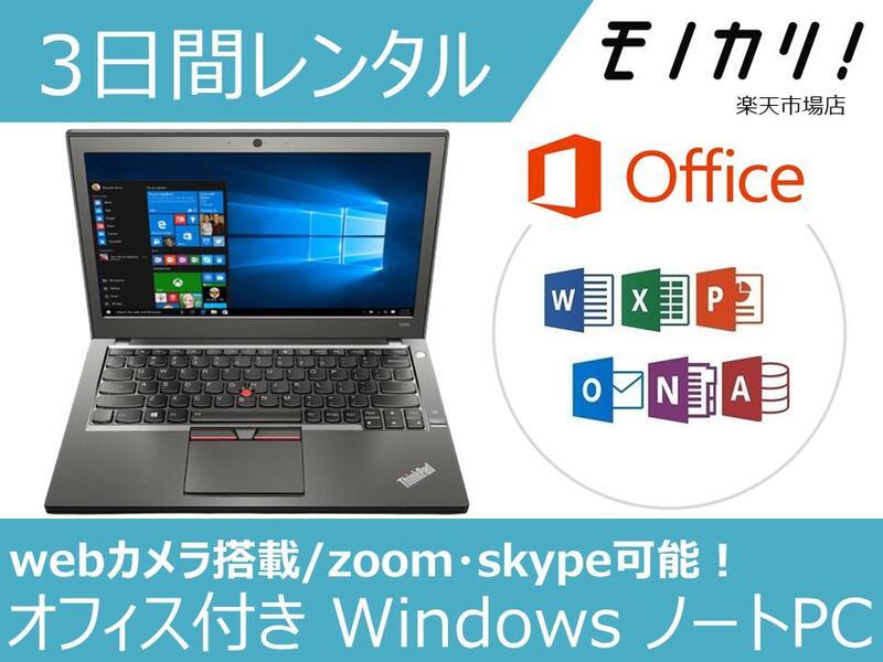 【パソコン レンタル】Windows10/Core-i5/SSD搭載 オフィス付き 12.5型ノートパソコン 3日間