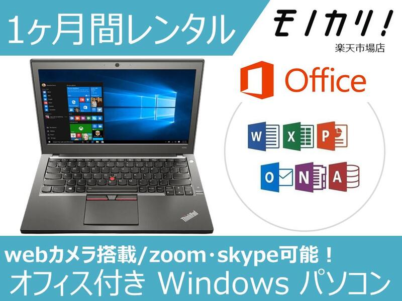 【パソコン レンタル】Windows パソコンレンタル オフィス付き 12.5型ノートパソコン Win10 OS/Core i5/SSD搭載 1ヶ月