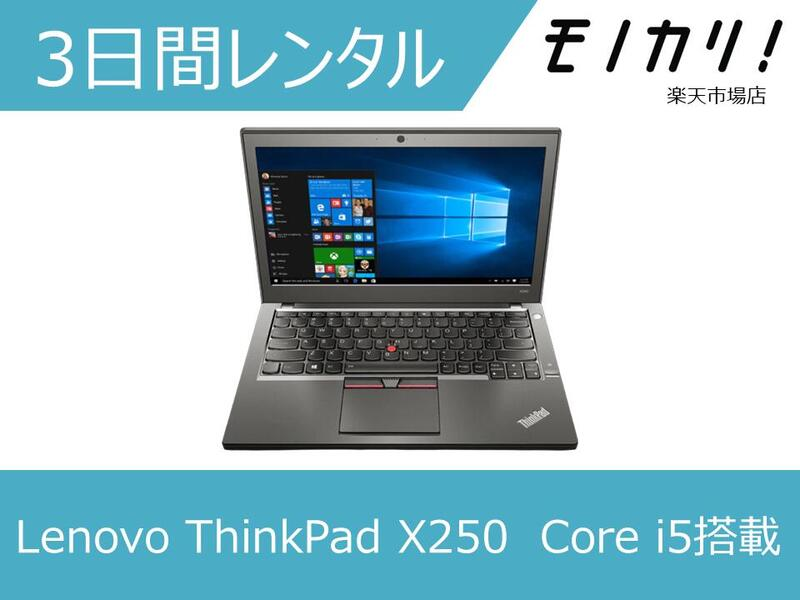 【パソコン レンタル】Windows パソコンレンタル Lenovo ThinkPad X250 Core i5 SSD搭載 3日間