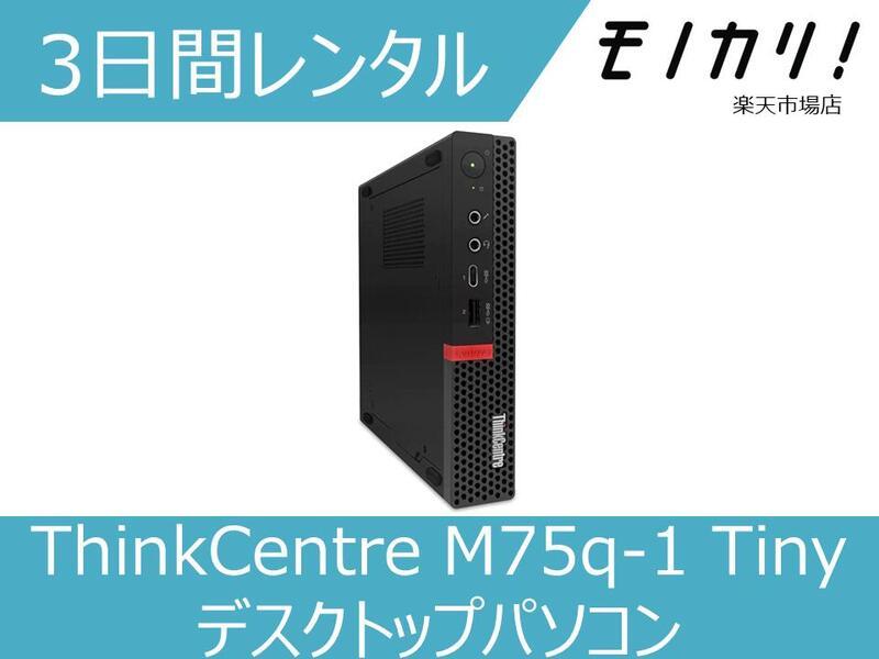 【パソコン レンタル】Windows パソコンレンタル ThinkCentre M75q-1 Tiny デスクトップパソコン 3日間