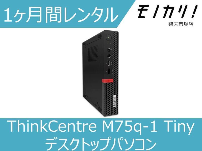 【パソコン レンタル】Windows パソコンレンタル ThinkCentre M75q-1 Tiny デスクトップパソコン 1ヶ月