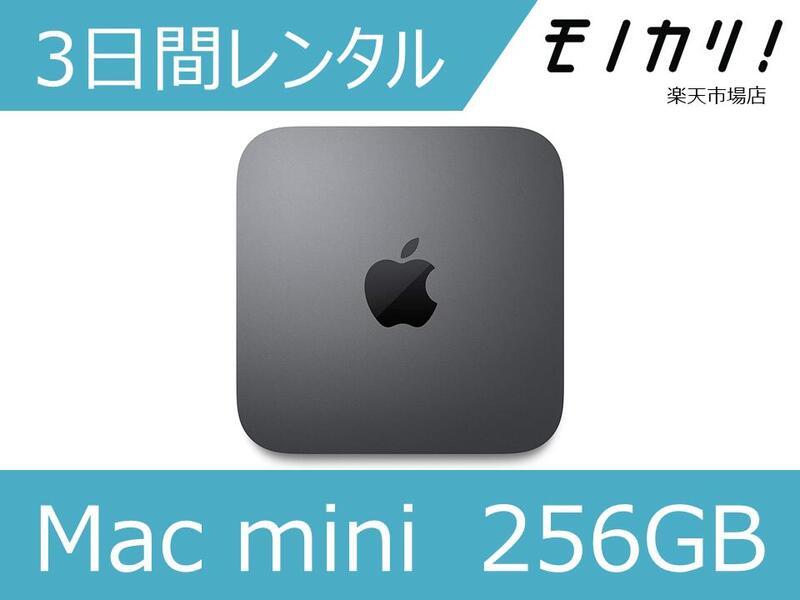 【パソコン レンタル】Mac パソコンレンタル Mac mini (256GB) デスクトップパソコン 3日間