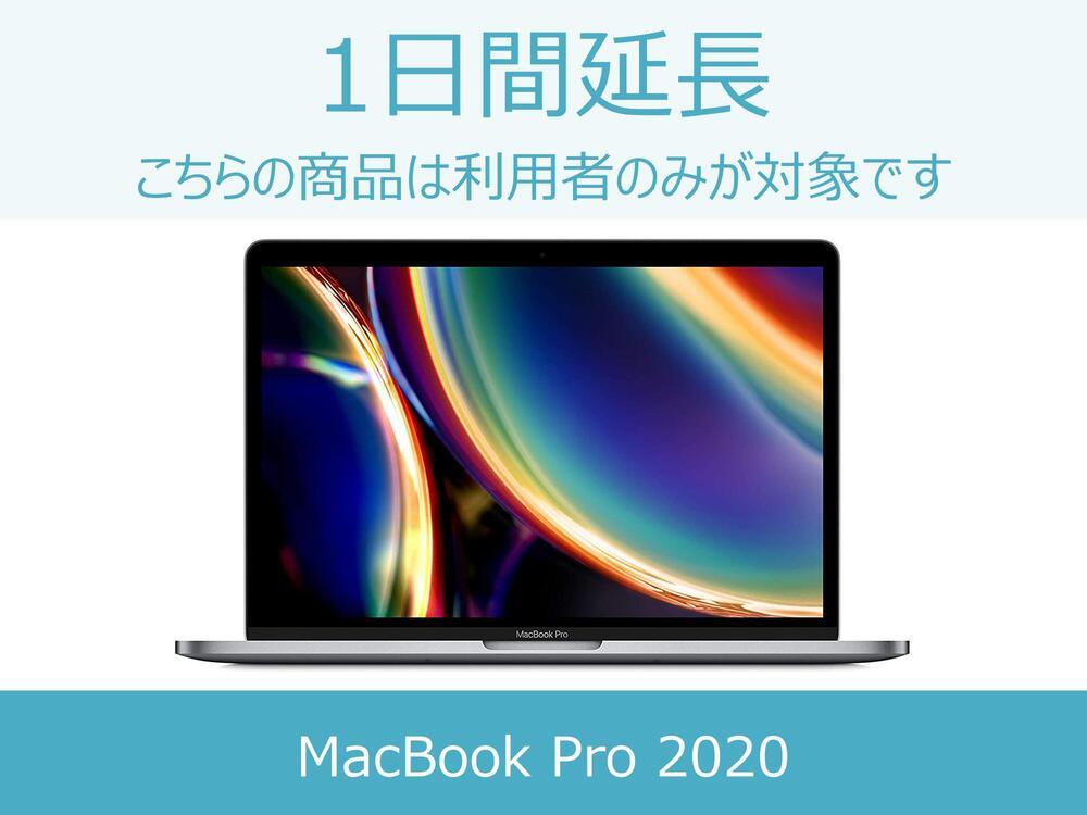 【パソコン レンタル】パソコン延長商品C 1日間延長 対象商品:MacBook Pro 2020