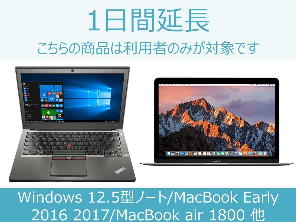 【パソコン レンタル】パソコン延長商品A 1日間延長 対象商品:MacBook Early 2016 2017/MacBook Air 1800/Lenovo Yoga 710/Windows 12.5型ノート/ThinkCentre M75q-1/Lenovo ThinkPad X250