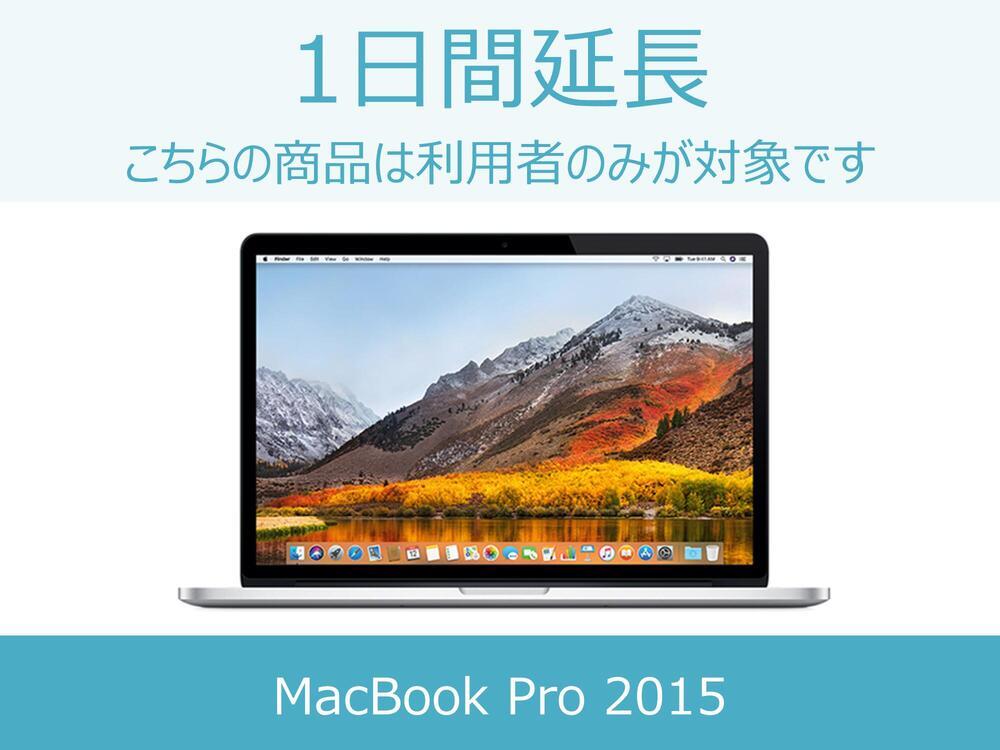 【パソコン レンタル】パソコン延長商品B 1日間延長 対象商品:Macbook Pro mid 2015