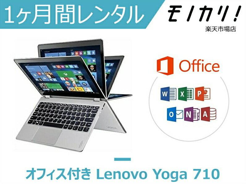 【パソコン レンタル】Windows パソコンレンタル オフィス付き Lenovo Yoga 710(Win10 OS)Core m3搭載 1ヶ月