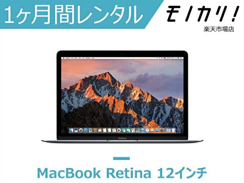 Macレンタル MacBookレンタル マックレンタル マックブック 2017/2016/2015モデル MLH72J/A他 ノートパソコン 1ヶ月間 macパソコン 12インチ モバイルノート