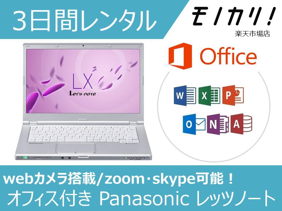 【パソコン レンタル】Windows パソコンレンタル オフィス付き Panasonic(パナソニック) レッツノート 3日間〜 14型ノートパソコン Win10 OS/Core i5/SSD/webカメラ搭載/A4サイズ 格安レンタル