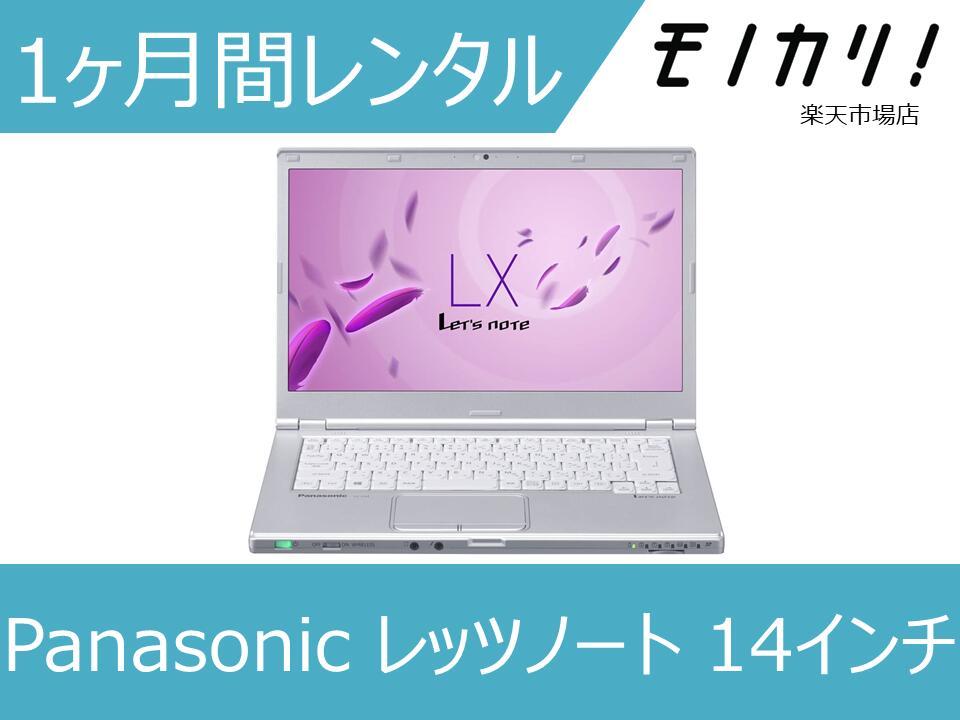 【パソコン レンタル】Windows パソコンレンタル Panasonic(パナソニック) レッツノート 1ヶ月〜 14型ノートパソコン Win10 OS/Core i5/SSD/webカメラ搭載/A4サイズ 格安レンタル