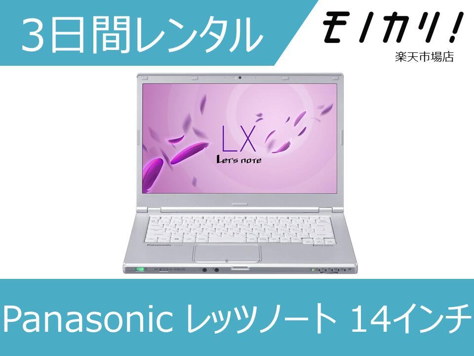 【パソコン レンタル】Windows パソコンレンタル Panasonic(パナソニック) レッツノート 14型ノートパソコン 3日間 Win10 OS/Core i5/SSD/webカメラ搭載/A4サイズ 格安レンタル