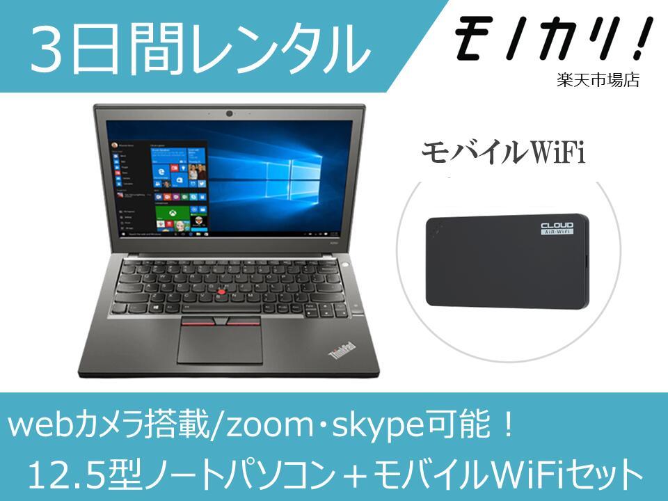 【パソコン レンタル】Windows パソコンレンタル 12.5型ノートパソコン+モバイルWiFiセット 3日間〜 Win10 OS/Core i5/SSD/webカメラ搭載