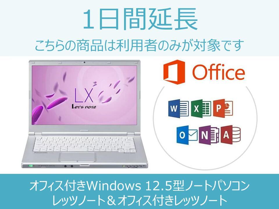 【パソコン レンタル】Windows10/Core-i5/SSD搭載 オフィス付き 12.5型ノートパソコン/レッツノート 1日間延長