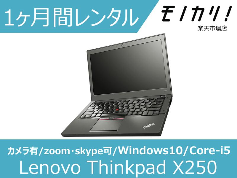 【パソコン レンタル】Windows パソコンレンタル 1ヶ月間 Lenovo Thinkpad X250(Windows10 OS)Core-i5/SSD120GB以上/メモリ8GB搭載