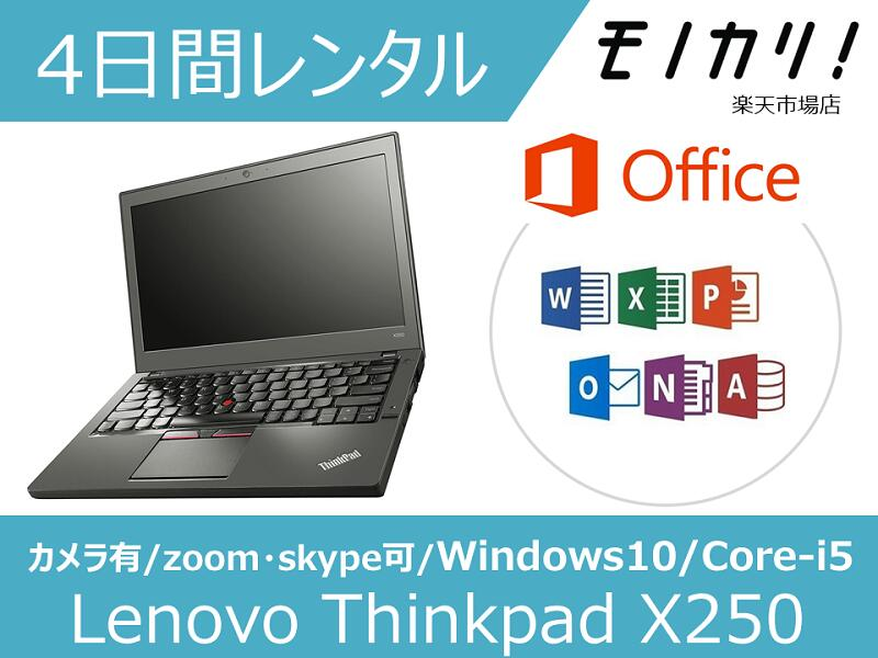 【パソコン レンタル】Windows オフィス付き パソコンレンタル 3日間 Lenovo Thinkpad X250(Windows10 OS)Core-i5/SSD120GB以上/メモリ8GB/Microsoft Office 2016搭載