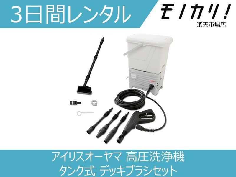 【掃除家電レンタル】アイリスオーヤマ 高圧洗浄機 タンク式 デッキブラシセット SBT-512N 3日間 格安レンタル IRIS OHYAMA
