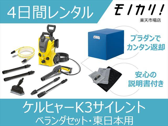 【高圧洗浄機レンタル】ケルヒャー 高圧洗浄機 K3サイレント [50Hz東日本用] ベランダセット 4日間 格安レンタル KARCHER 掃除家電レンタル