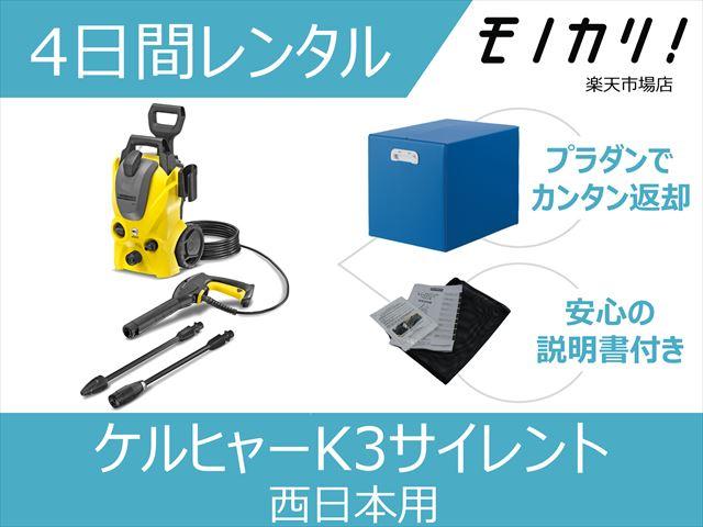【高圧洗浄機レンタル】ケルヒャー 高圧洗浄機 K3サイレント [60Hz西日本用] 4日間 格安レンタル KARCHER 掃除家電レンタル