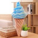 クッション リアル 食品 ソフトクリーム プリント ダイカット (ブルー)