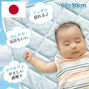 冷感 敷きパッド ベビー用 大切な 赤ちゃん のことを本気で考えて作った安心の 日本製 ひんやりマット ベビーベッド 接触冷感ゼロクール 四隅ゴム付き 60×90cm
