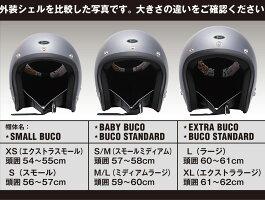 【送料無料】BUCO(ブコ)★プレーンヘルメットエクストラ[BUCO-PLANE-EXTRA]