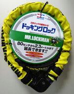 【★あす楽★送料無料★】ミスターロックマンML-102ドッキングロックBK/YE[ML-102]