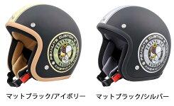 【送料無料】アークス(AXS)★レイトオリジナルカラーSNOOPYジェットヘルメットバイカーフリーサイズ57cm-59cmSNJ-19SNJ-20