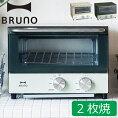 BRUNOダブルヒータートースターオーブントースターおしゃれ二枚焼きキッチン家電生活雑貨グリルトーストパン焼き食パンパンくずトレイ北欧インテリアかわいい大きい小型焼き網コンパクトトレー調理家電一人暮らしひとり用2人ハイパワー横型2枚