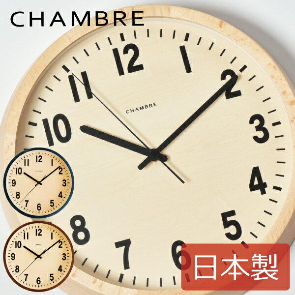 掛け時計 【フック付き】 CHAMBRE PUBLIC CLOCK シャンブル パブリッククロック 日本製 掛時計 壁掛け時計 おしゃれ ウッド 木製 天然木 スイープムーブメント ヴィンテージ ナチュラル シンプル デザイン レトロ インテリア雑貨 北欧 リビング ギフト 贈りもの