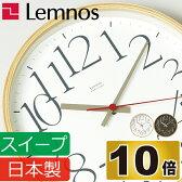タカタレムノス Lemnos AY clock 掛け時計 掛時計 壁掛け時計 壁掛時計 おしゃれ インテリア雑貨 北欧テイスト アンティーク調 木製 デザイン リビング 音がしない 連続秒針 ブランド アメリカン レムノス 大型 木枠 モダン スイープムーブメント ウォールクロック ウッド