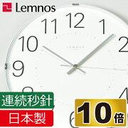 タカタレムノス 掛け時計 おしゃれ インテリア テイスト アンティーク デザイン リビング ブランド アメリカン ムーブメント ウォール クロック