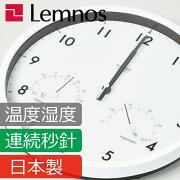 タカタレムノス 掛け時計 おしゃれ インテリア テイスト アンティーク デザイン リビング ブランド