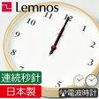 タカタレムノス Lemnos Plywood clock LC10-21W 掛け時計 掛時計 壁掛け時計 壁掛時計 電波時計 お...