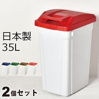 日本製ハンドルペール35L2個セットゴミ箱ごみ箱ダストボックスふた付きおしゃれ分別屋外45L可屋外ゴミ箱45リットル可屋外ゴミ箱スリム屋外ゴミ箱キッチン屋外ゴミ箱インテリア雑貨北欧テイストリビングゴミ箱デザイン生ごみオムツ見えないアスベル