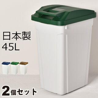 日本製ハンドルペール45L2個セットゴミ箱ごみ箱ダストボックスふた付きおしゃれ分別ゴミ箱屋外ゴミ箱45リットルゴミ箱スリムゴミ箱キッチンゴミ箱インテリア雑貨北欧テイストリビングゴミ箱デザインゴミ箱生ごみオムツ見えない収納カウンターアスベル