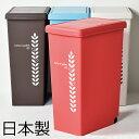日本製 スライドペール45L ゴミ箱 ごみ箱 ダストボックス ふた付き おしゃれ 分別 屋外 45L 45リットルゴミ箱 スリムゴミ箱 キッチンゴミ箱 インテリア雑貨ゴミ箱 北欧ゴミ箱 リビングゴミ箱 縦型ゴミ箱 かわいいゴミ箱 デザインゴミ箱 生ごみゴミ箱 オムツゴミ箱