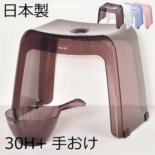 日本製カラリ腰かけ30H手おけ2点セットお風呂椅子高さ30cmお風呂いすお風呂イスおしゃれ北欧テイストインテリア雑貨バスチェアバスチェアーバススツールお風呂グッズバスチェアお風呂セットバスチェアクリアバスチェアリッチェルバスチェア