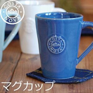 コスタノバ マグカップ おしゃれ インテリア テイスト キッチン ポルトガル プレゼント アンティーク テーブル