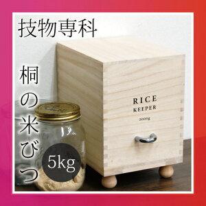 技物専科 小米びつ 5kg 桐 米びつ キャスター付き 米櫃 米ビツ ライスストッカー ライス…