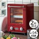 トースター オーブントースター 2枚 2段式 縦型 スリム 食パン 2枚焼き おしゃれ かわいい レトロ 3段階火力切替 レシピ付き タイマー ホワイト ペールアクア レッド ギフト 一人暮らし LADONNA キッチン家電 北欧( ラドンナ Toffy トフィー オーブントースター K-TS4 )
