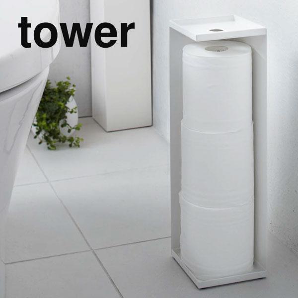 トイレットペーパー 見せない収納 トイレ すっきり収納 山崎実業 07850 07851 ホワイト ブラック( トイレットペーパーホルダー tower タワー )